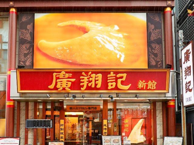 中華街でランチやコース料理を食べるなら