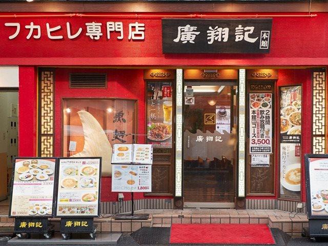 中華街で四川料理のランチやディナーを食べるなら