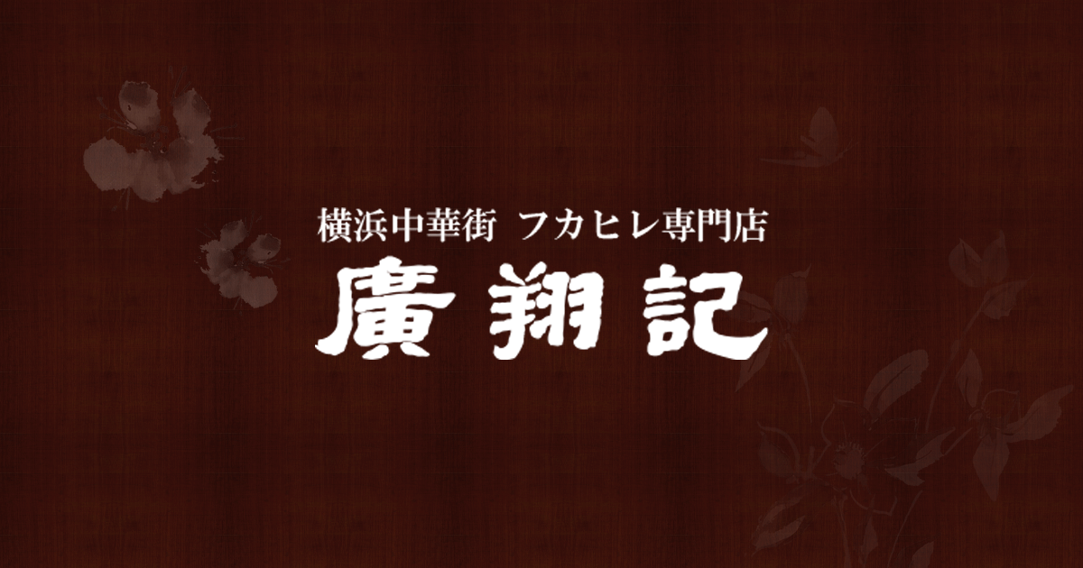 横浜中華街のフカヒレ専門店「廣翔記(こうしょうき)」